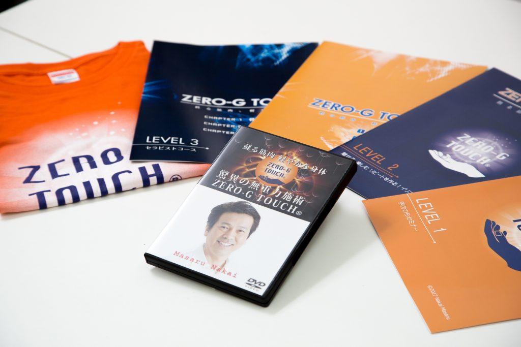 3月5日,伊勢開催決定!中井マサル「ZERO-G TOUCH」1DAYセミナー