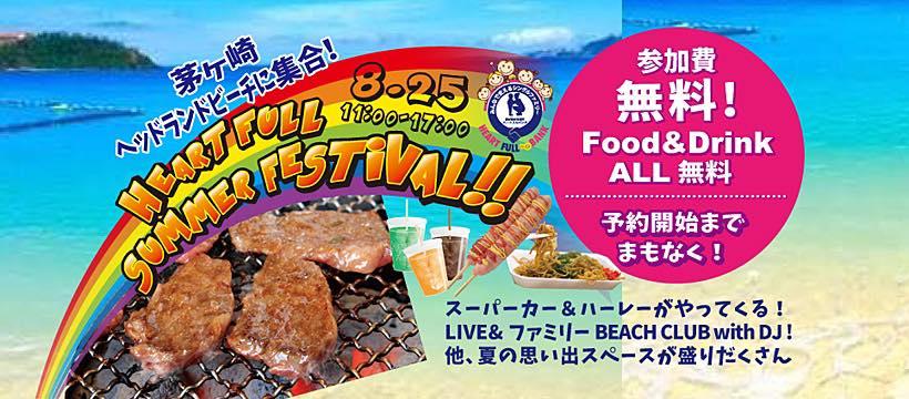 8月25日茅ケ崎海岸夏フェスに集まれ~